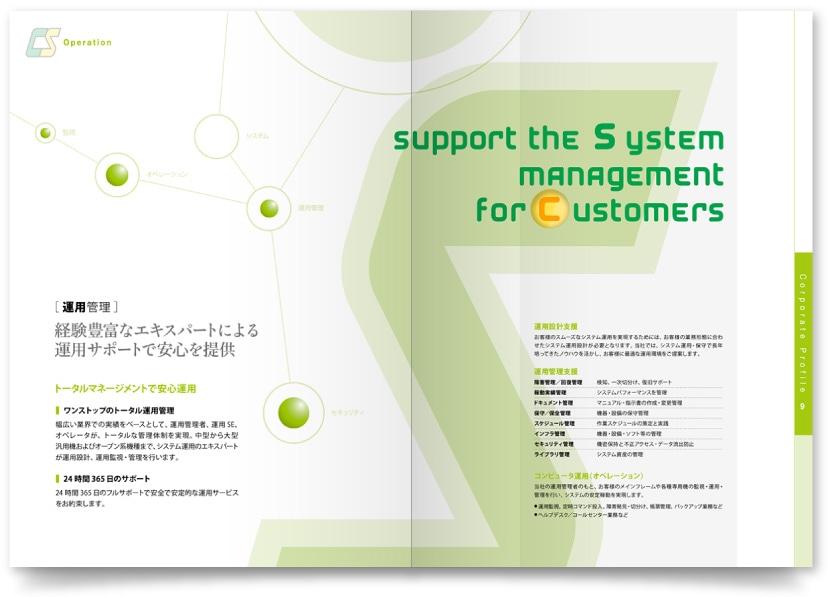システムインテグレータ 会社パンフレット制作