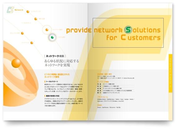 SIer会社の企業案内パンフレット制作