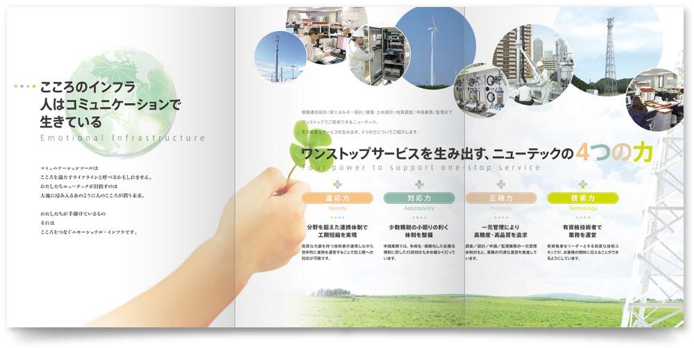 設計コンサル会社パンフレット