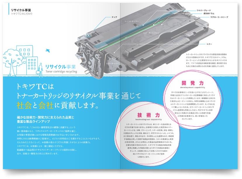 リサイクル企業の会社案内パンフレット制作
