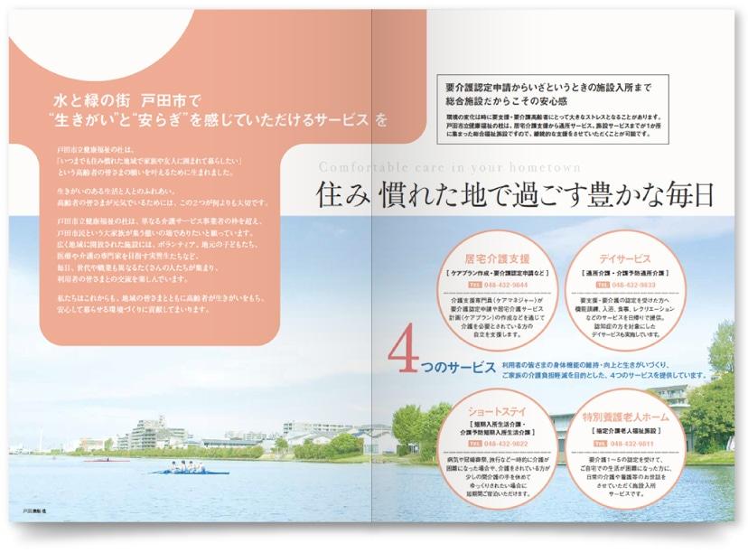 福祉施設案内パンフレットデザイン