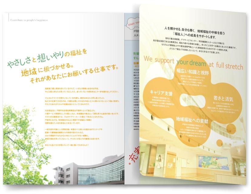 介護施設採用パンフレット制作