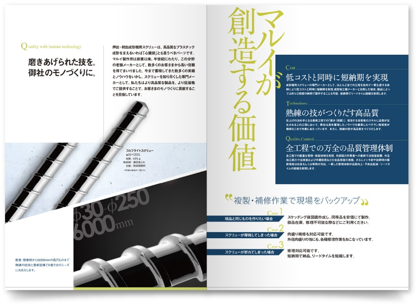 金属加工会社の会社案内パンフレット