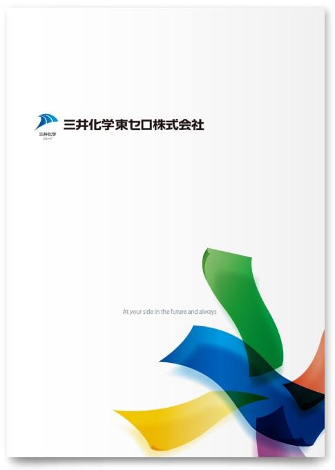 化学品製造会社の会社案内デザイン