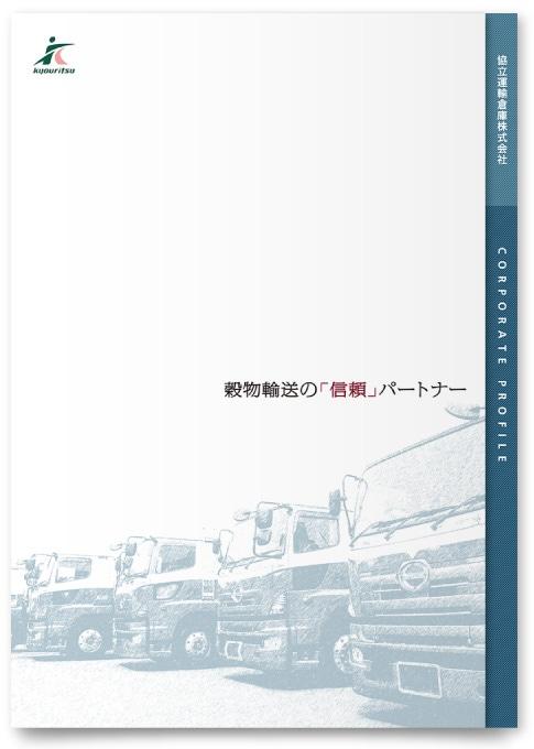 運輸倉庫会社の会社案内作成