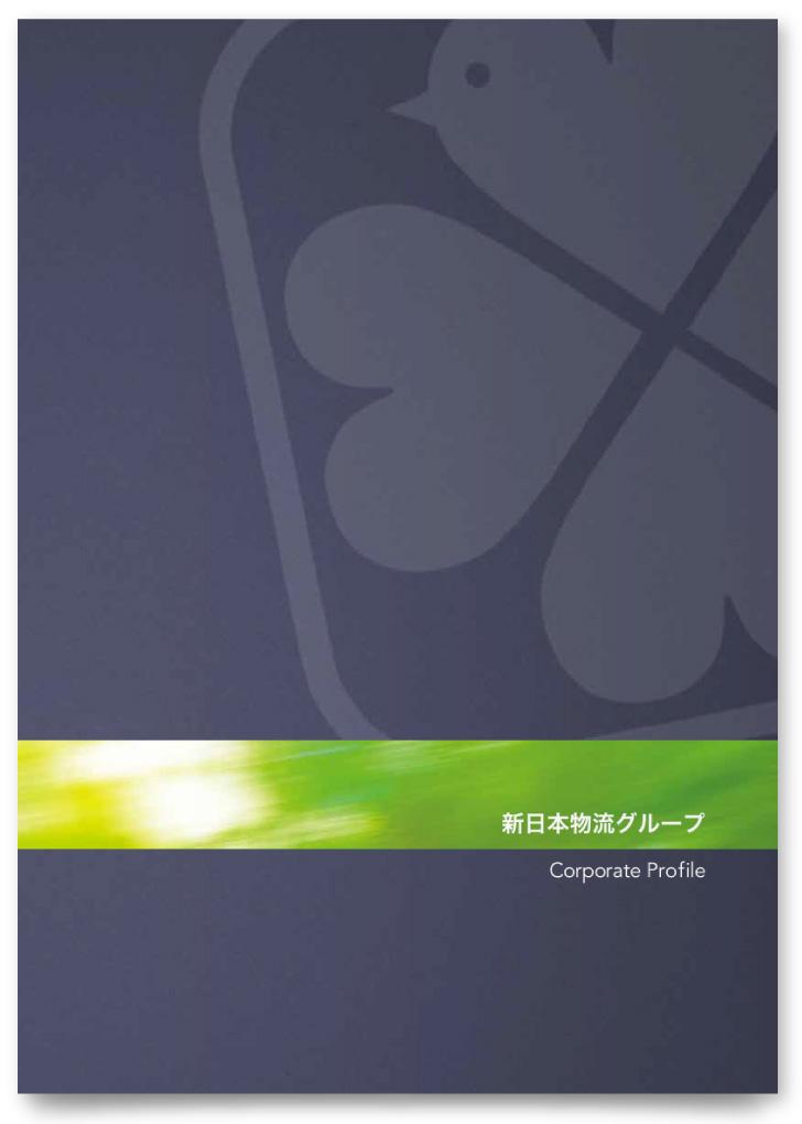 新日本物流株式会社様・会社案内