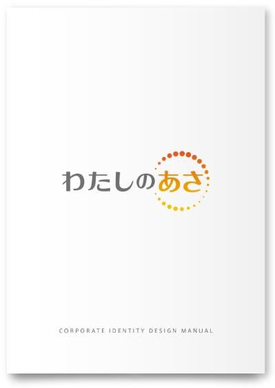 株式会社わたしのあさ様・VIデザイン