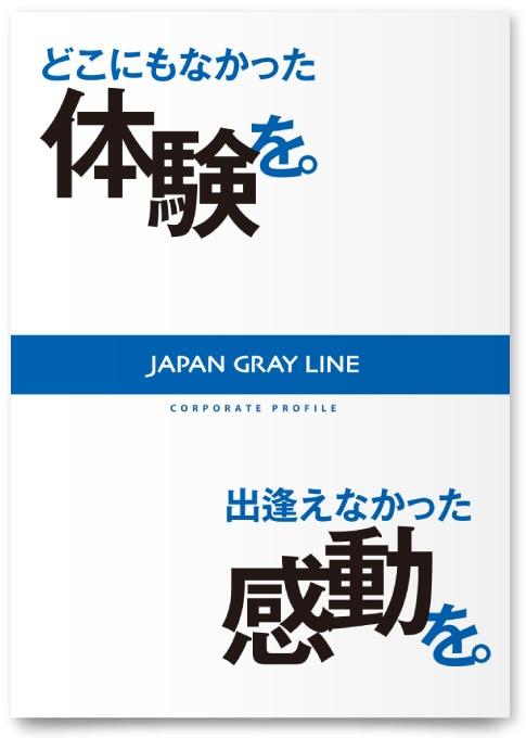 株式会社ジャパングレーライン様・会社案内