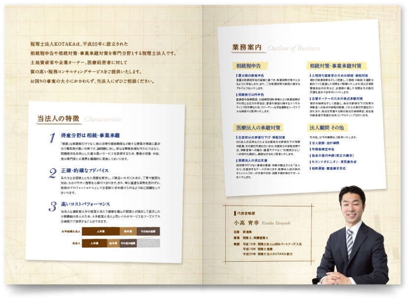税理士法人会社案内パンフレット作成