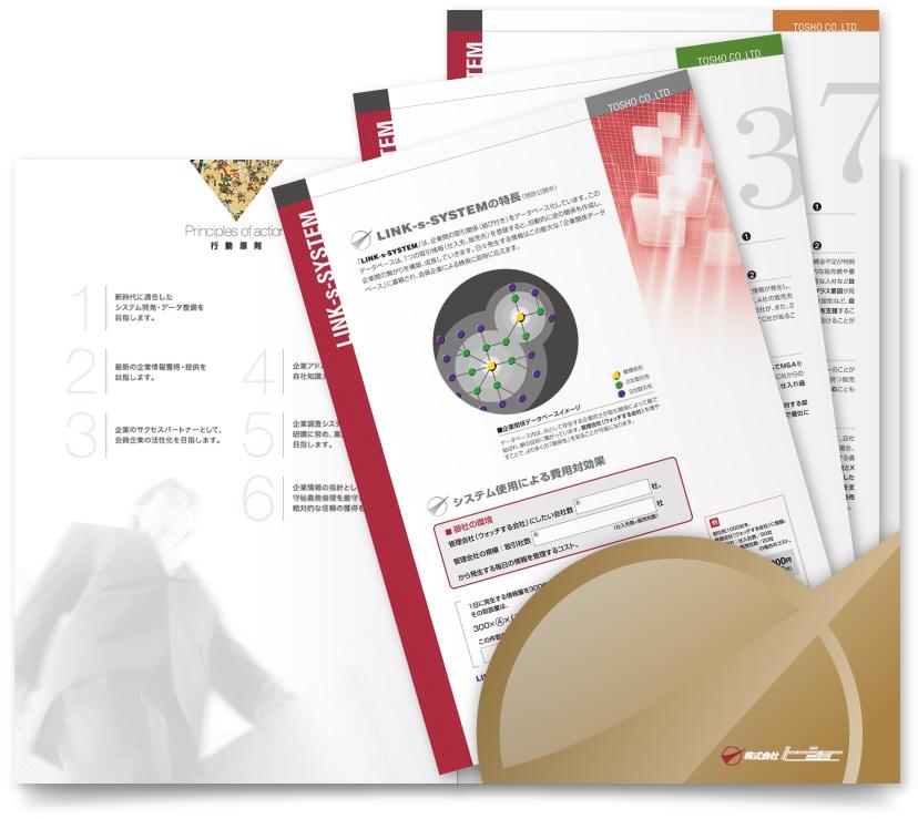 企業与信情報サービス会社案内デザイン