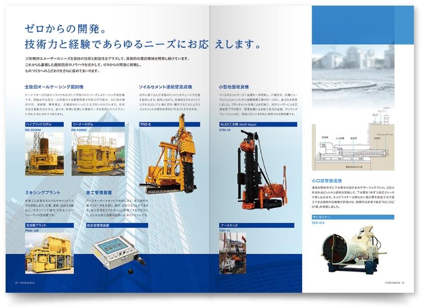 掘削機器メーカーの会社案内パンフレット作成