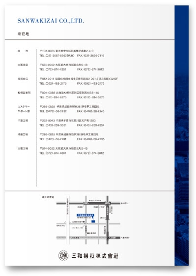 掘削機器メーカー 会社パンフレット作成