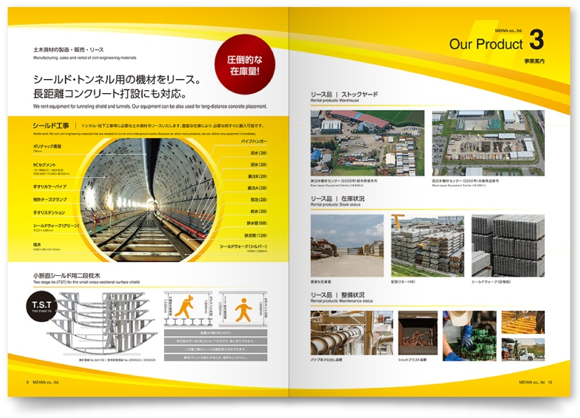 建築土木資材メーカー 企業パンフレット作成