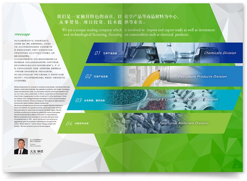 石油・化学製品 会社案内パンフレット制作実績