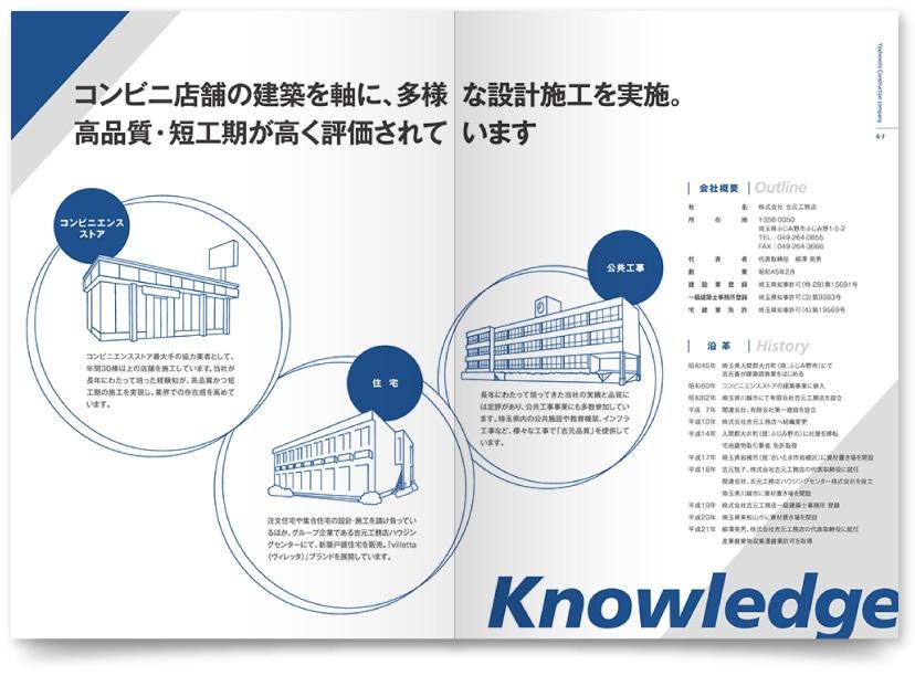 一般建築業・工務店の会社案内パンフレット