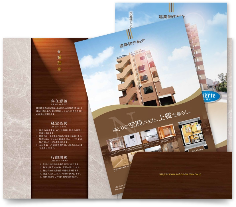 住宅建築・不動産管理 パンフレット制作