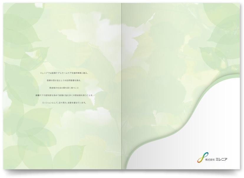 株式会社ミレニア様・フォルダデザイン