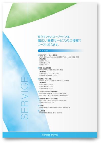 システム企業の会社案内パンフレット