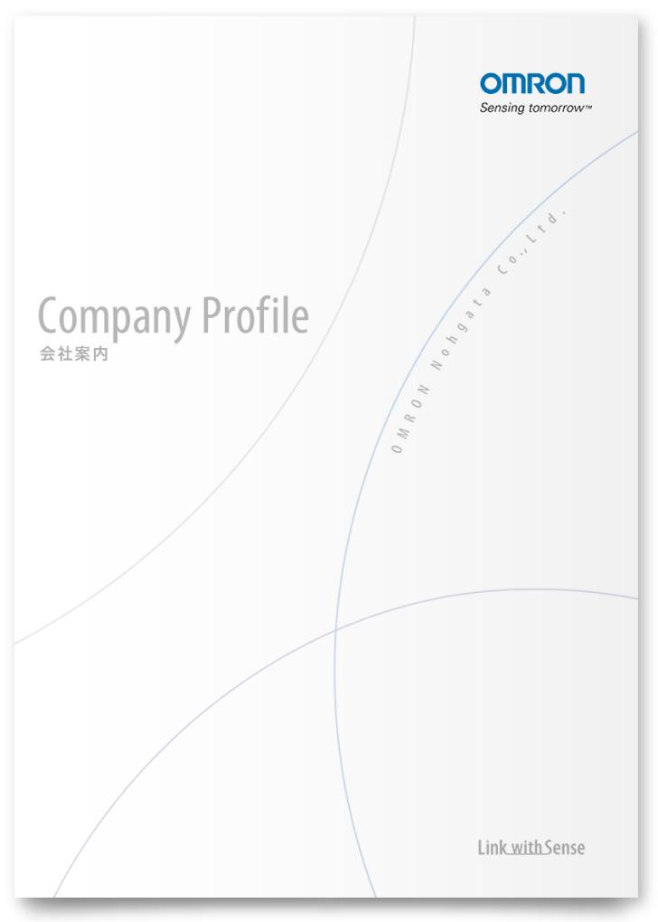 半導体製造会社のソリューションガイド