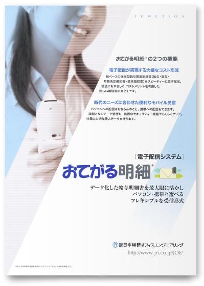 株式会社日本総研オフィスエンジニアリング様・リーフレット