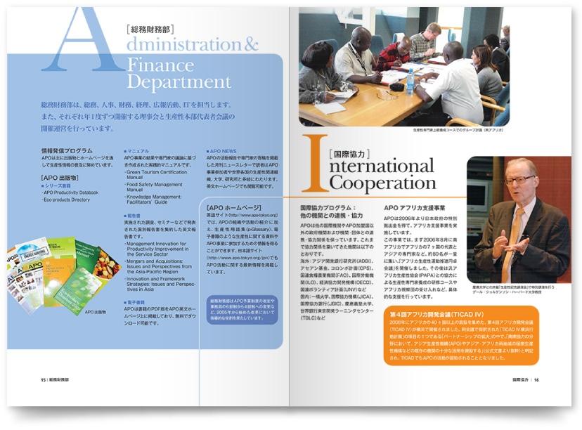 国際機関の会社案内パンフレット制作