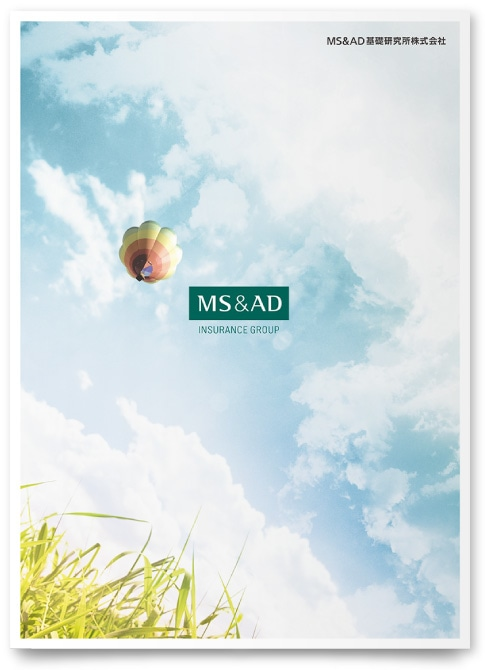 MS&AD基礎研究所株式会社様・会社案内