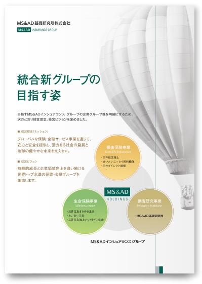 MS&AD基礎研究所株式会社様・リーフレット
