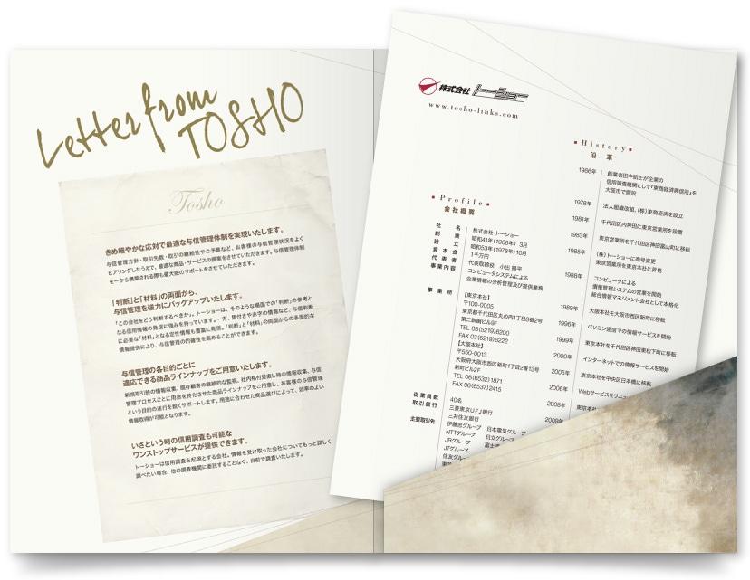 信用情報企業の会社案内パンフレット