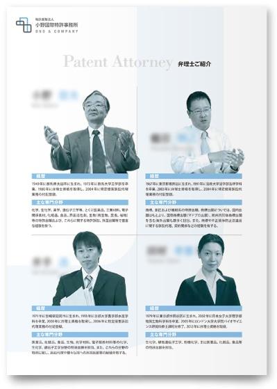 特許業務法人の会社案内制作