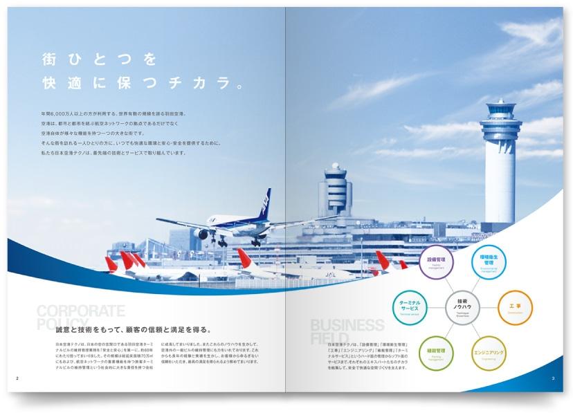 空港ビルメンテナンス会社案内パンフレット制作