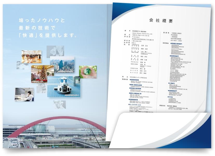 空港メンテ会社パンフレット作成