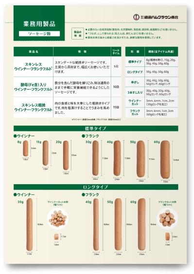 食品加工会社の会社案内・パンフレットデザイン