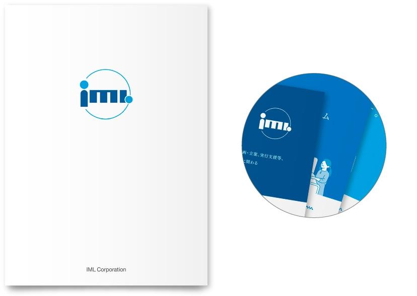 IML株式会社様・会社案内
