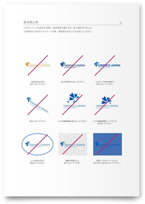 ディミンコ・ジャパン株式会社様・ロゴデザイン