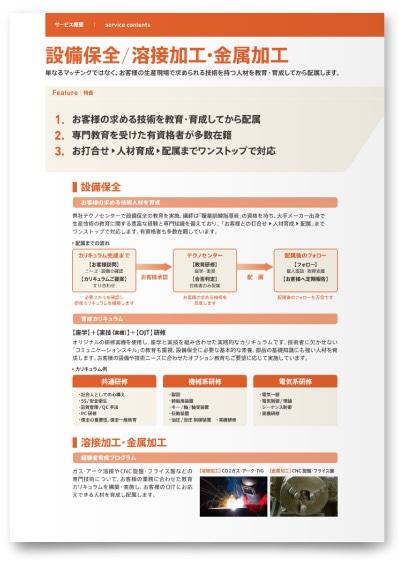日研総業株式会社様・リーフレット