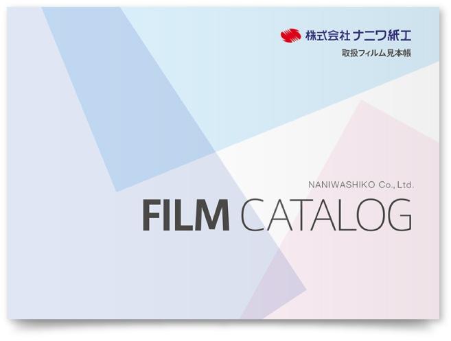 フィルム製造会社の見本帳