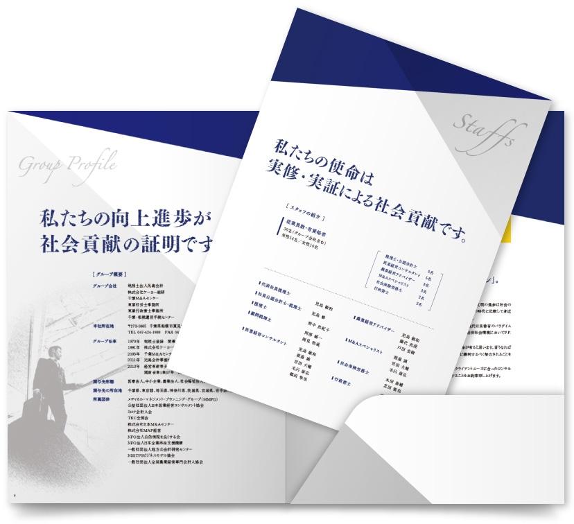 会計税務コンサルティング パンフレット作成