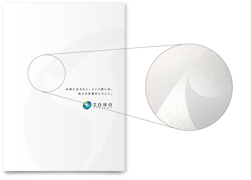 環境関連会社の会社案内デザイン