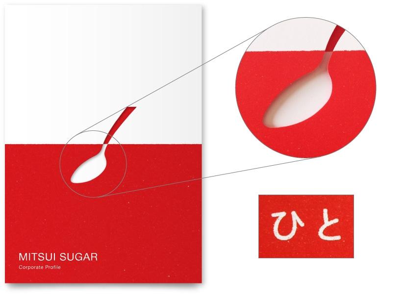 製糖会社の企業パンフレット
