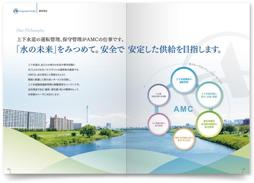 AMC株式会社様・会社案内