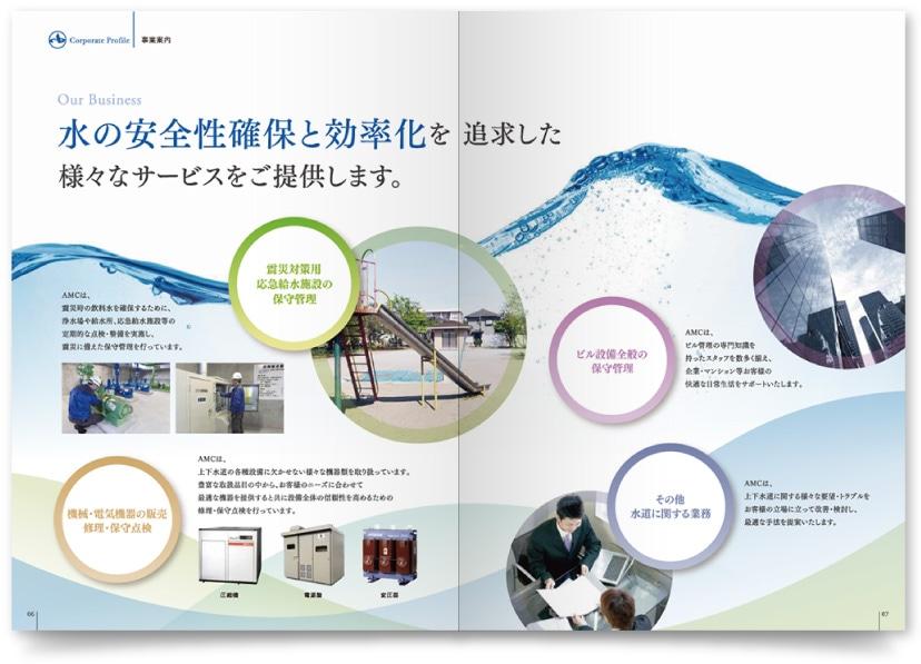 水資源管理会社の会社案内制作
