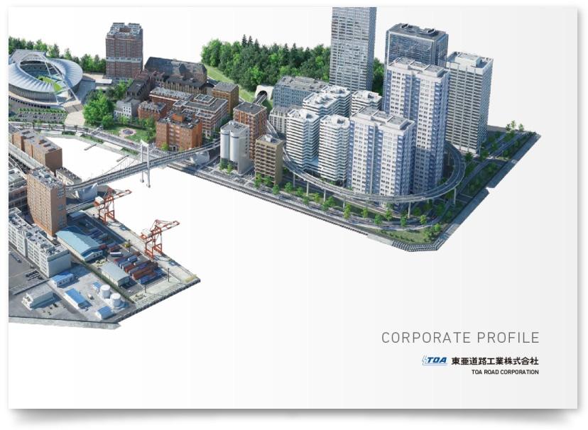 道路建設会社の会社案内デザイン