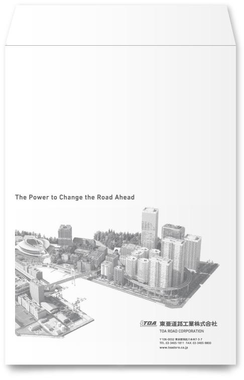 道路建設会社の封筒デザイン