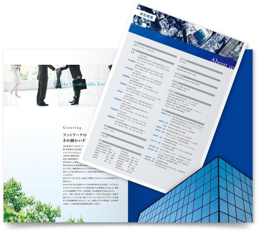 建築設備の設計施工 企業パンフレット制作