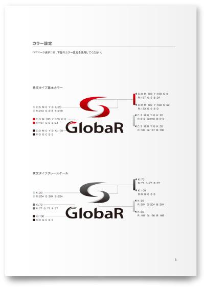 汚泥処理会社のロゴデザイン