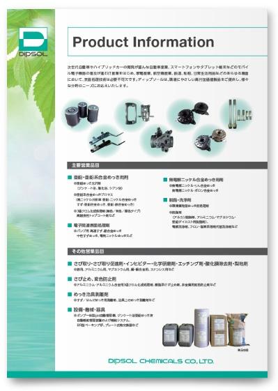 金属表面処理剤の開発製造会社 会社案内