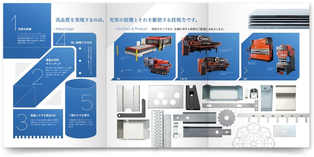 金属加工業の会社案内パンフレット制作