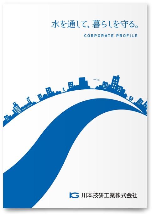 排水処理事業 会社案内パンフレット作成