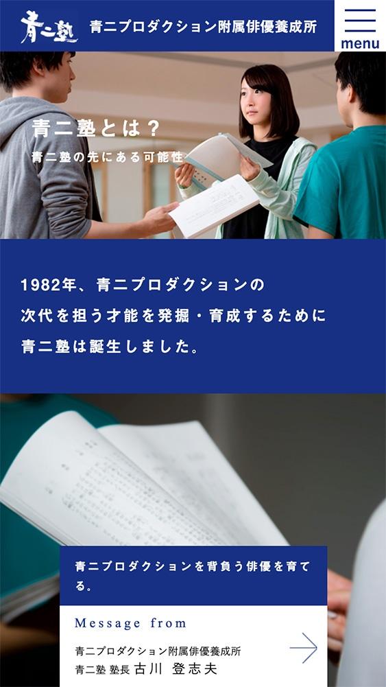 株式会社青二プロダクション様・スマホサイト