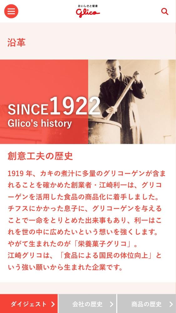 江崎グリコ株式会社様・Webサイト
